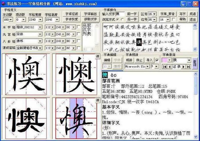 书法练习成语词典汉字字典SF