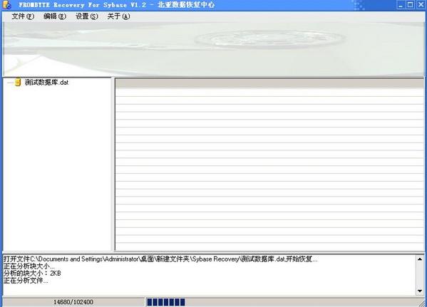 Sybase数据库修复软件