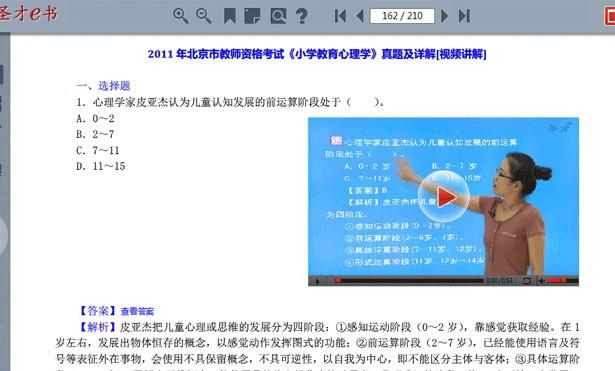 2014北京教师资格考试复习用电子书(中学心理)