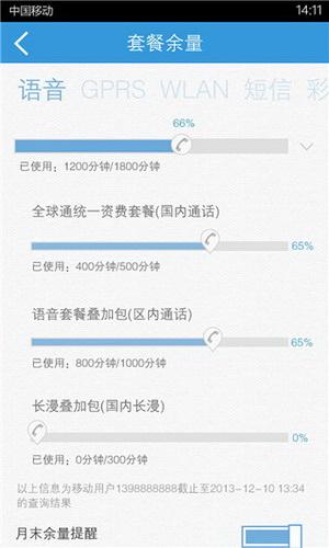 中国移动手机营业厅 For WP