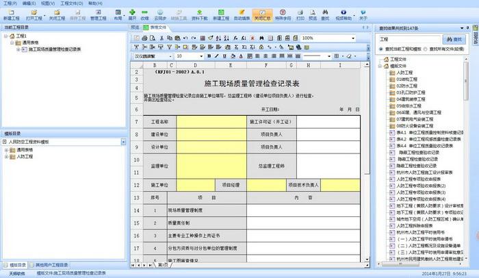 天师河南建筑工程资料管理软件2014版