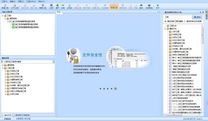 天师山西建筑工程资料管理软件2014版