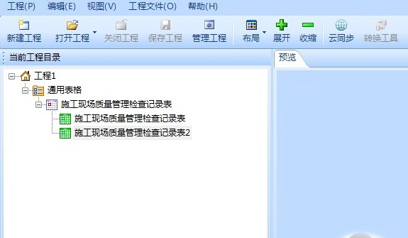 天师湖北建筑工程资料管理软件2014版