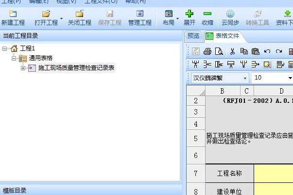 天师衢州建筑工程资料管理