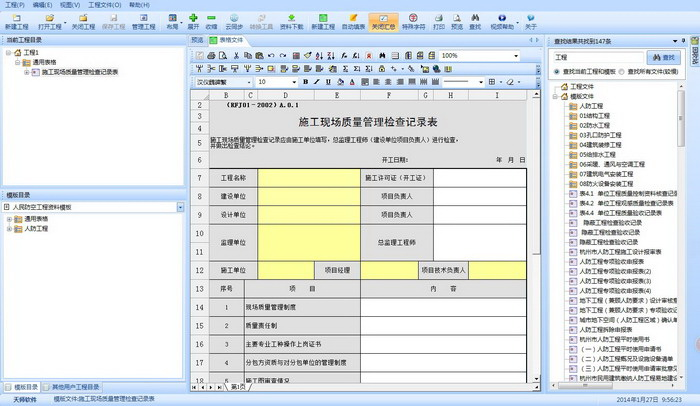 天师甘肃建筑工程资料管理软件