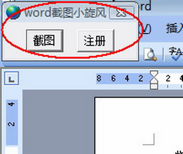 word截图小旋风