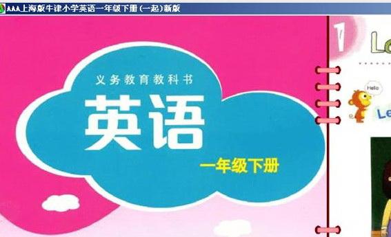 AAA上海版牛津小学英语一年级下册新版点读学习软件