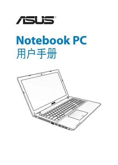 华硕X450LA笔记本电脑说明书