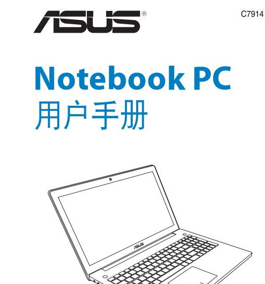 华硕N550JA N550LF笔记本电脑说明书