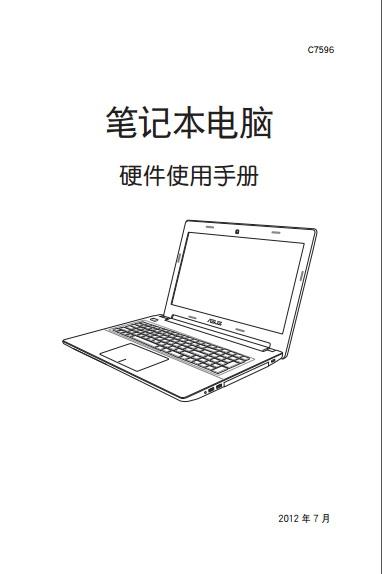 华硕E56CB笔记本电脑说明书
