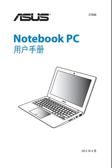 华硕ASUS VivoBook S300CA笔记本电脑说明书