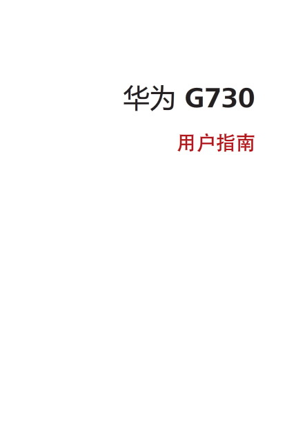 华为G730(中国移动)手机说明书