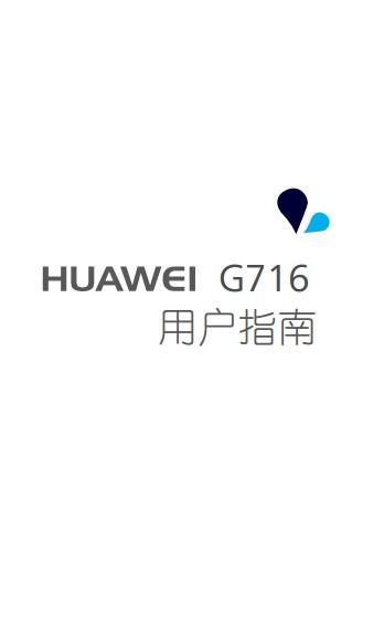 华为HUAWEI G716手机说明书