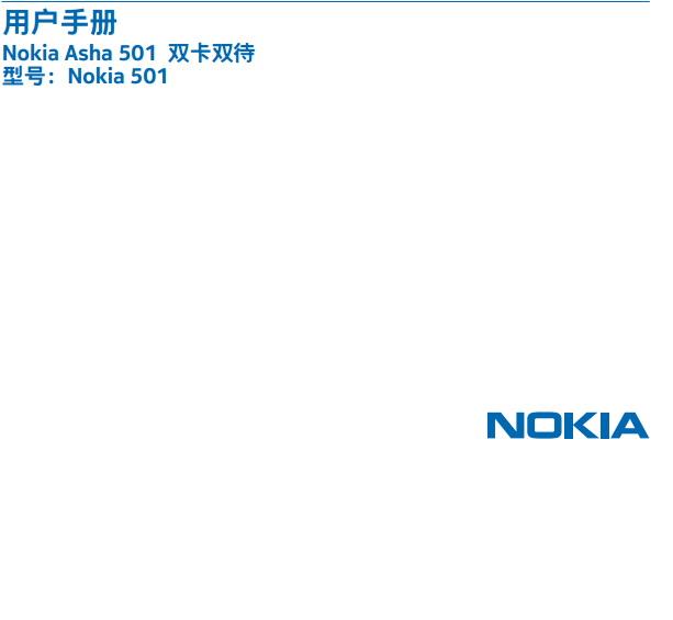 诺基亚 Nokia Asha 501手机说明书