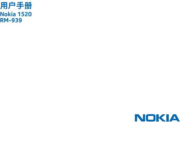 诺基亚 Nokia Lumia 1520手机说明书
