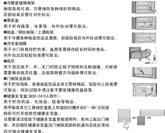 伊莱克斯电冰箱BCD-251EA型使用说明书