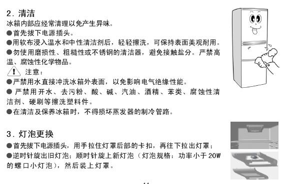 伊莱克斯电冰箱BCD-221EA型使用说明书