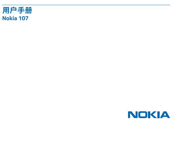 诺基亚Nokia 107手机说明书