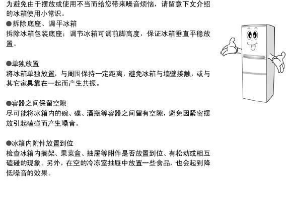 伊莱克斯电冰箱BCD-211EA型使用说明书