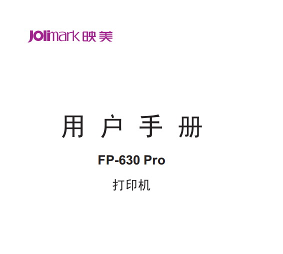 Jolimark映美FP-630 Pro打印机说明书