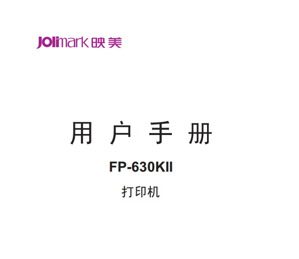 Jolimark映美FP-630KII打印机说明书