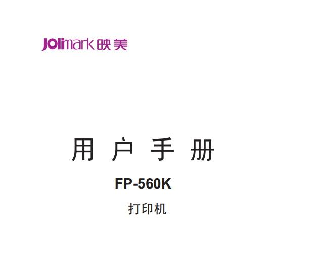 Jolimark映美FP-560K打印机说明书