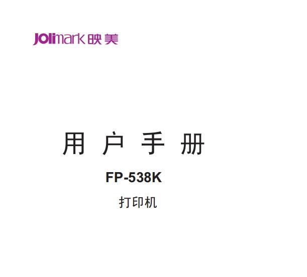 Jolimark映美FP-538K打印机说明书