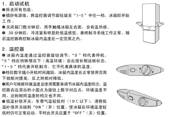 伊莱克斯电冰箱BCD-182K型使用说明书