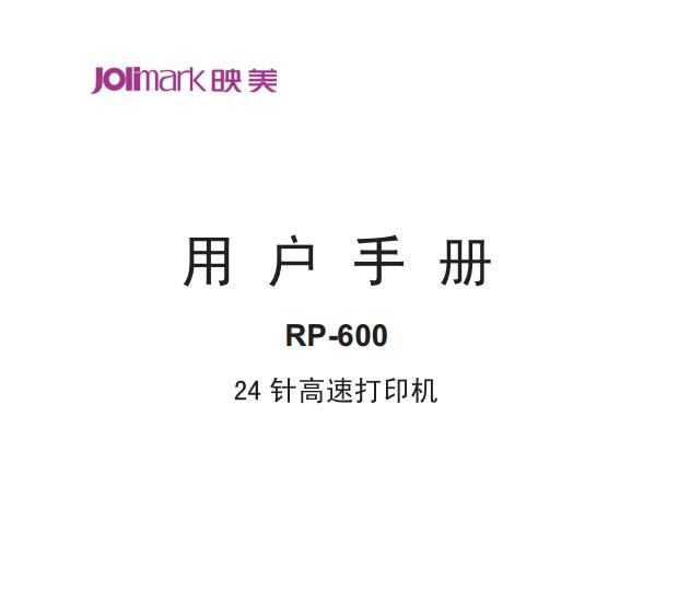 Jolimark映美RP-600打印机说明书