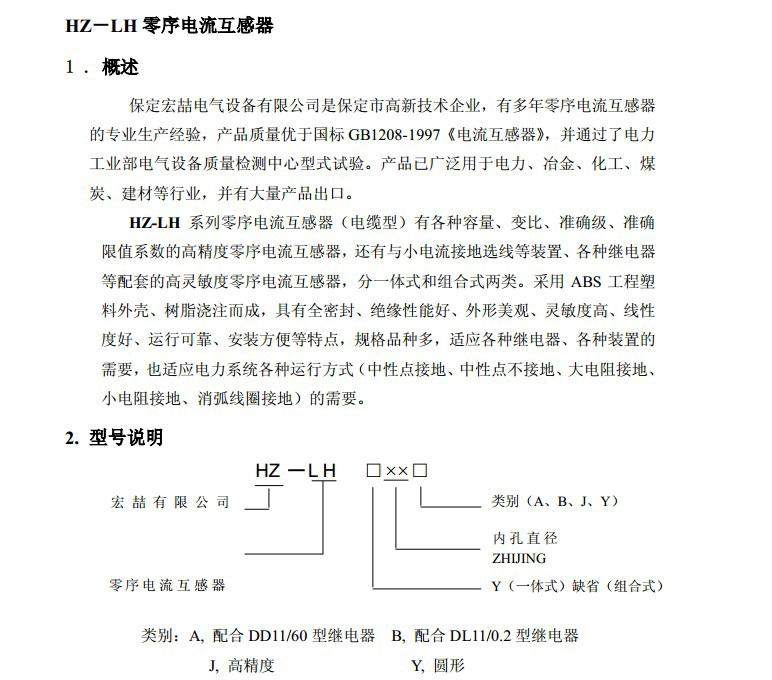 宏喆HZ-LHY200J零序电流互感器说明书