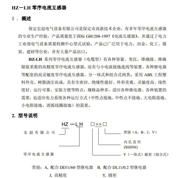 宏喆HZ-LHY180J零序电流互感器说明书