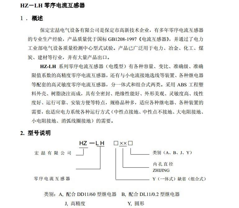 宏喆HZ-LH120J零序电流互感器说明书