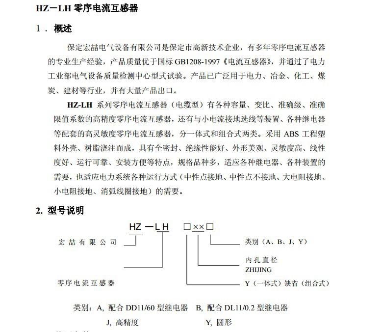 宏喆HZ-LH80J零序电流互感器说明书