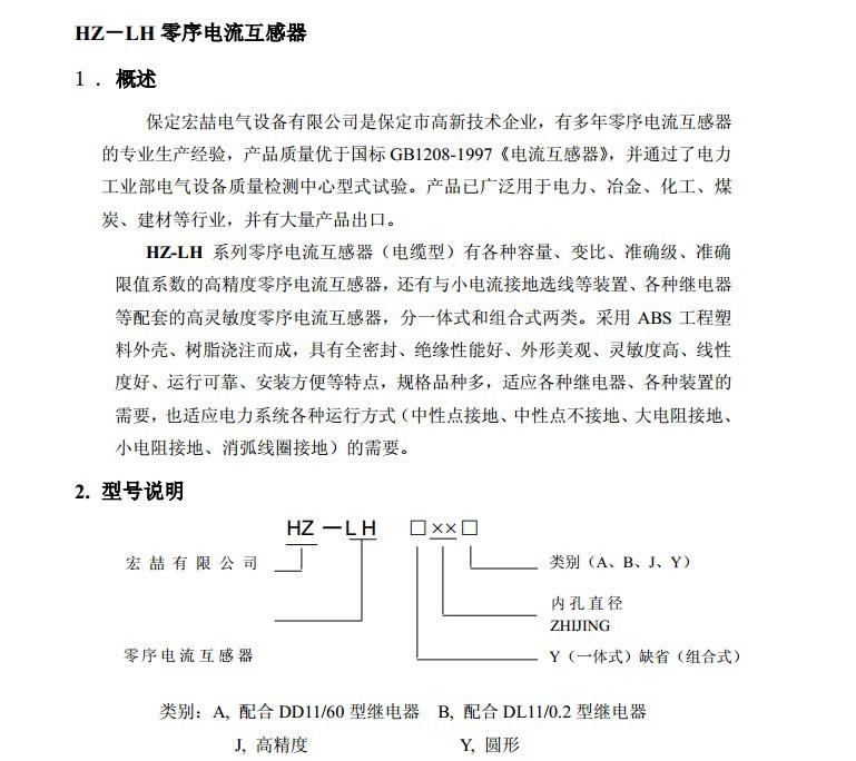 宏喆HZ-LH120Y零序电流互感器说明书
