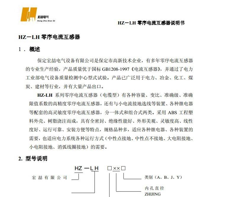 宏喆HZ-LH80Y零序电流互感器说明书