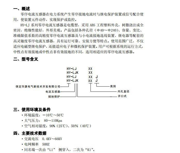 华源HY-LJ240J零序电流互感器说明书