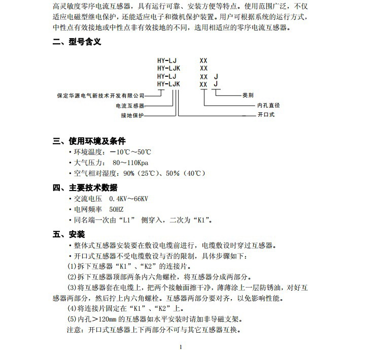 华源HY-LJ200J零序电流互感器说明书