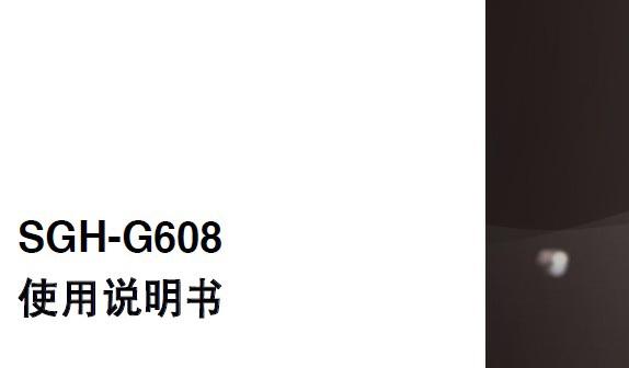 三星SGH-G608手机使用说明书