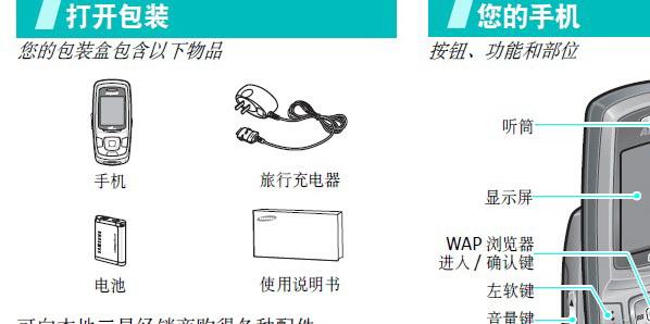 三星SCH-F379手机使用说明书