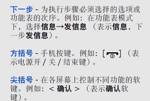 三星C3310C手机使用说明书