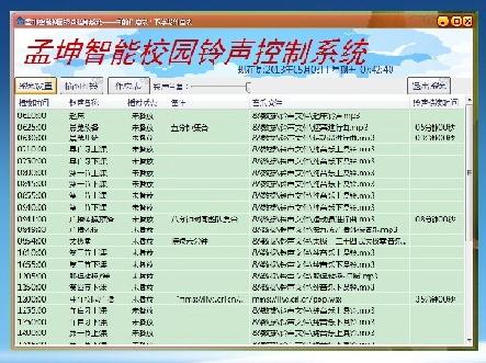孟坤校园铃声系统