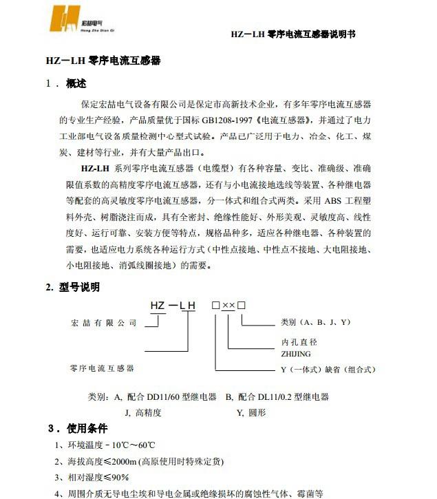 宏喆HZ-LH240B零序电流互感器说明书