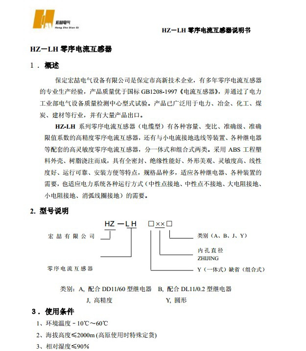 宏喆HZ-LH240A零序电流互感器说明书