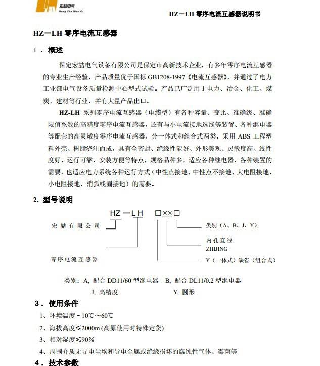 宏喆HZ-LH200零序电流互感器说明书