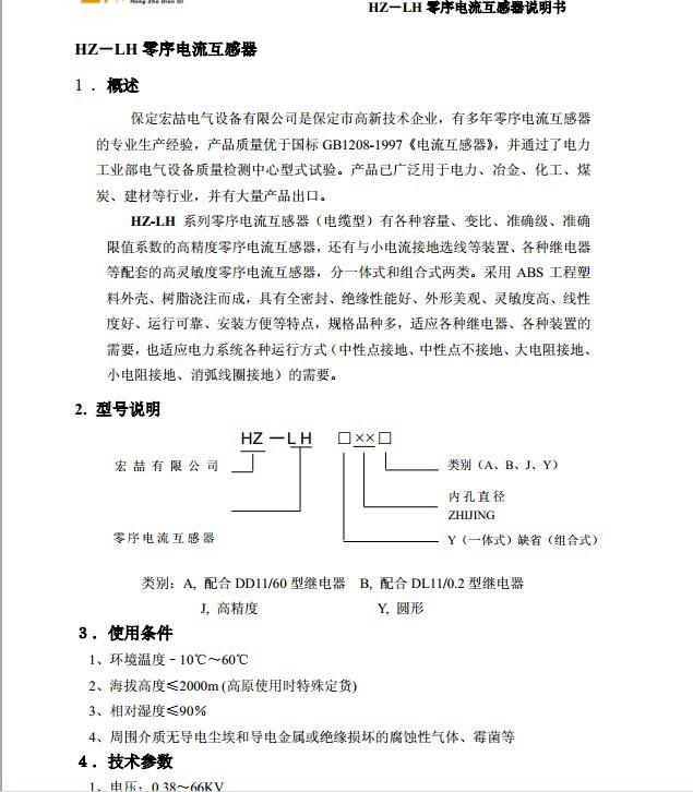 宏喆HZ-LHY180B零序电流互感器说明书