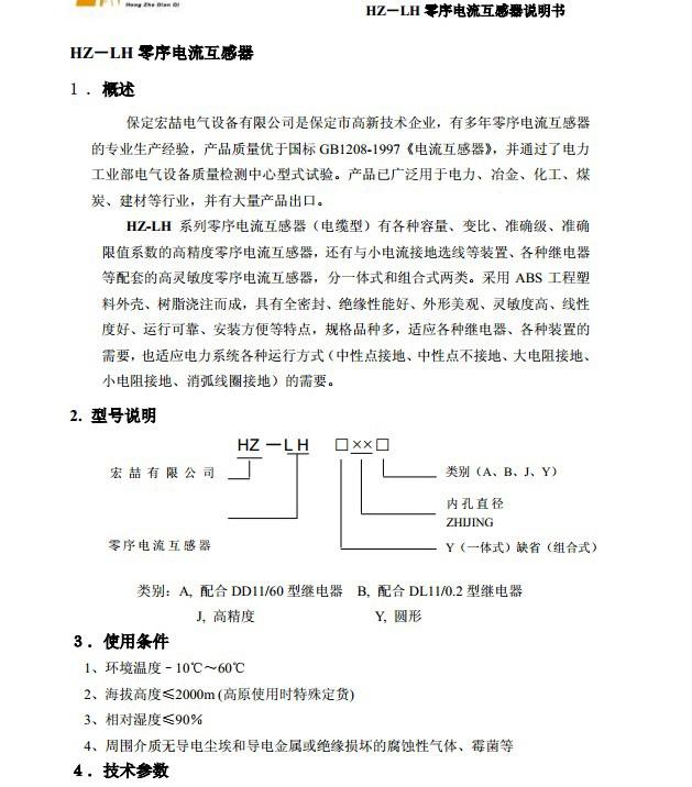 宏喆HZ-LH160B零序电流互感器说明书