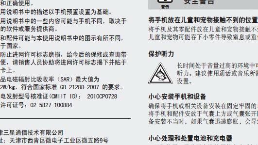 三星GT-E1178手机使用说明书