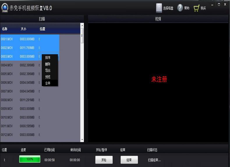 赤兔手机视频恢复软件