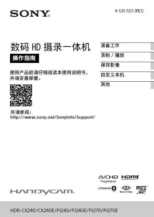 SONY索尼HDR-PJ270E数码摄像机说明书