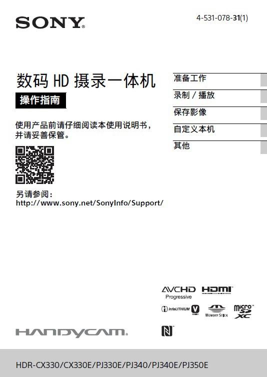 SONY索尼HDR-CX330数码摄像机说明书